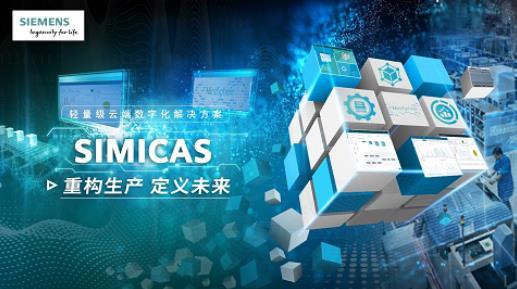 西门子轻量级数字化解决方案SIMICAS正式上线阿里巴巴电商平台