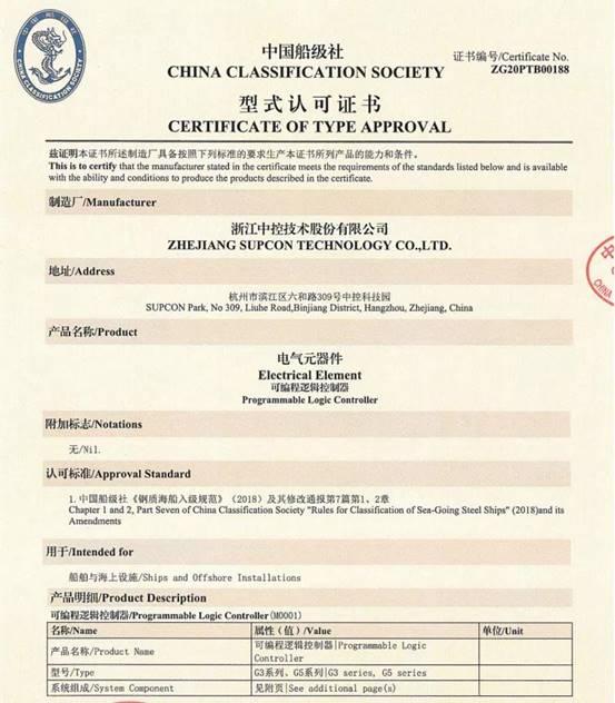 中控技术G3、G5系列PLC通过中国船级社(CCS)产品认证