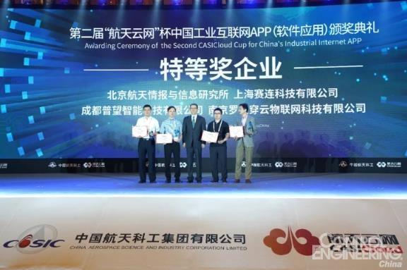 """第二届""""航天云网杯""""中国工业互联网APP创新大赛颁奖仪式在成都隆重举行"""
