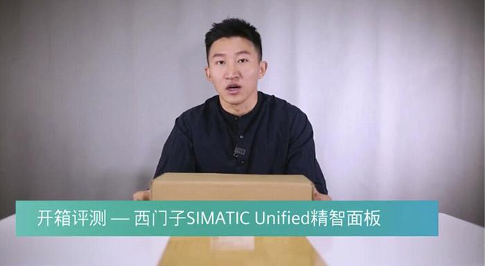 开箱评测 | 西门子Unified精智面板:一台边缘智能HMI