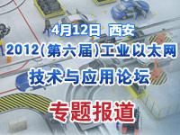 2012(第六届)工业以太网技术与应用论坛
