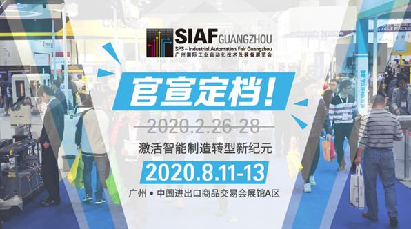 2020年廣州國際工業自動化技術及裝備展覽會 (SIAF) 與廣州國際模具展覽會 (Asiamold) 定于8月11至13日舉行