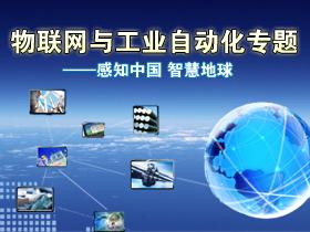 物联网与工业自动化专题