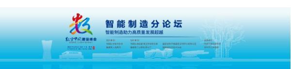 精彩剧透|第三届数字中国建设峰会智能制造分论坛召开在即,大咖云集,共话智能制造关键技术与发展趋势!