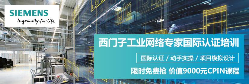 西门子工业网络专家国际认证CPIN培训