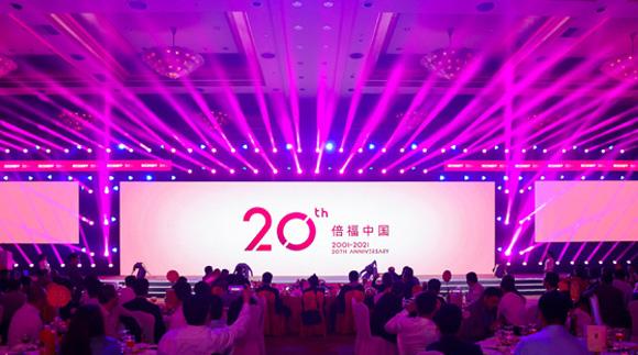 砥礪奮進二十載 務實拼搏創未來-- 倍福中國20周年慶典活動在滬隆重舉行