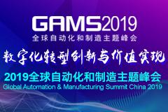 2019年(第七届)全球自动化和制造主题峰会