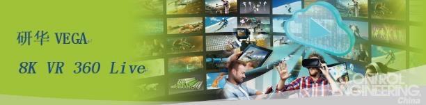"""研华发布""""8K VR 360 Live""""VEGA创新方案,简化VR内容制作"""