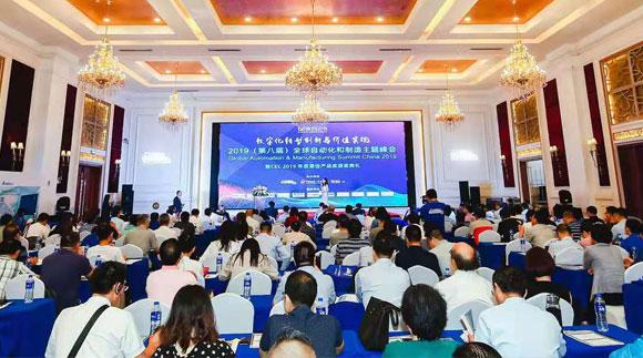 共谋数字化转型的未@来――2019(第八届)全球自动化△和制造主题峰会成功举行