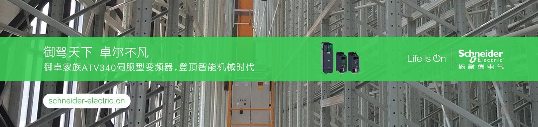 御卓家族ATV340伺服型变频器,登顶智能机械时代