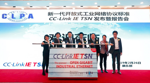 率先拥抱TSN——CC-Link发布新一代网络协议CC-Link IE TSN(附详细解读)