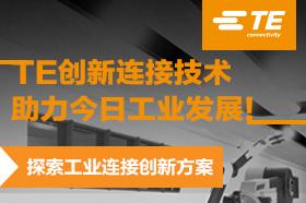 TE Connectivity助您成就未来工厂!