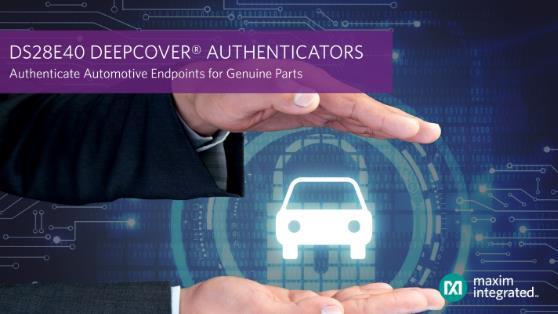Maxim Integrated发布最新汽车级安全认证器,正品验证功能大幅提升汽车安全性和可靠性