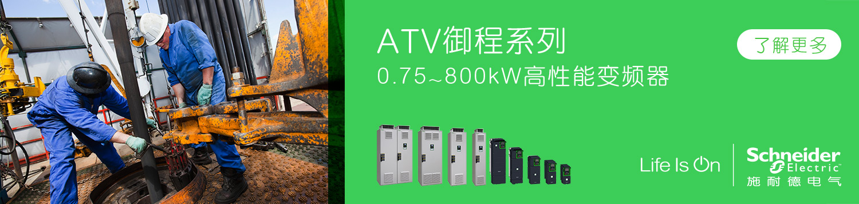 ATV900ATV御程系列高性能变频器