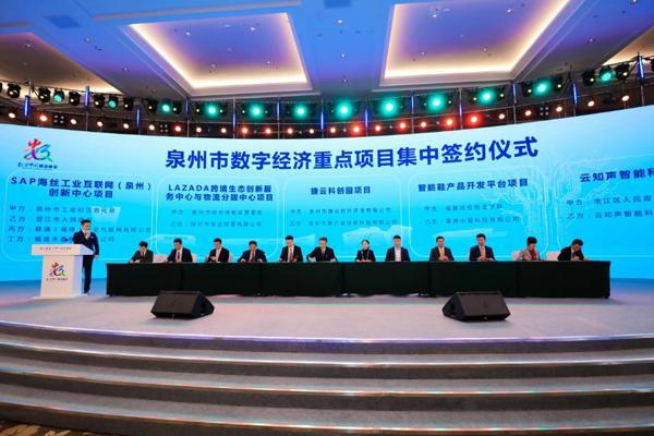 智能制造助力高质量发展超越——第三届数字中国建设峰会智能制造分论坛顺利举办