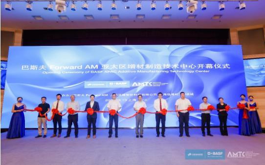 巴斯夫Forward AM 攜手極致盛放在上海成立全新增材制造技術中心