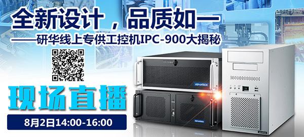 全新设计,品质如一——研华线上专供工控机IPC-900大揭秘