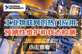 工業物聯網的熱門應用:預測性維護和狀態檢測
