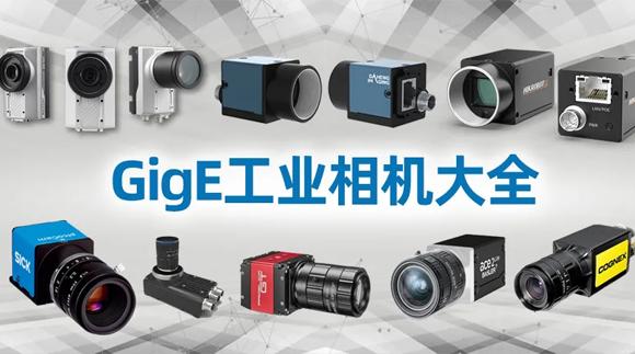 小编呕心整理:国内外主流GigE(千兆以太网)工业相机大全