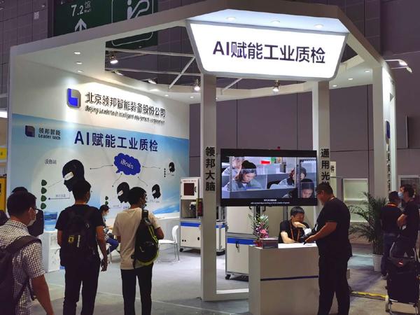 领邦智能工博会发布用于AI的通用光学技术