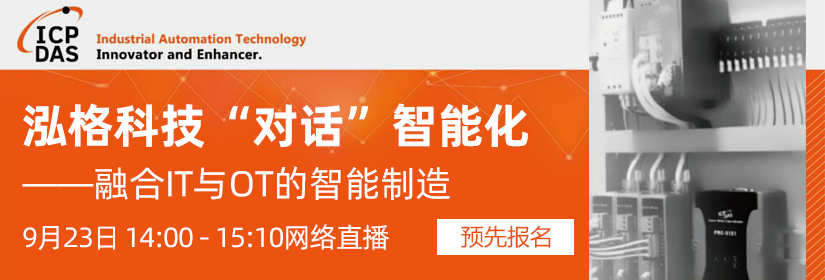 """泓格科技""""对话""""智能化——融合IT与OT的智能制造"""