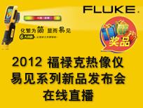 2012Fluke热像仪易见系列新品发布会