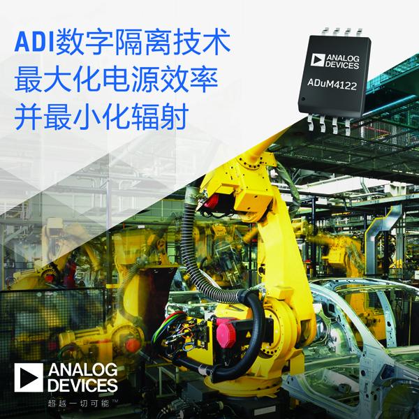 ADI公司推出帮助向工业4.0迁移时最大化电源效率并最小化辐射的隔离技术