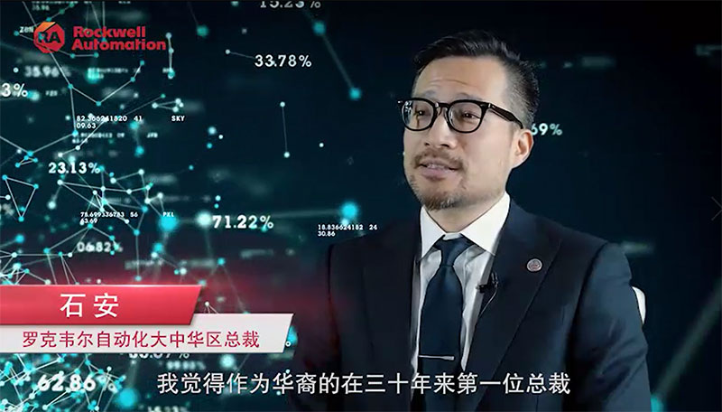【视频访谈】接轨中西文化 接轨中国智造——专访罗克韦尔自动化首位华裔总裁石安