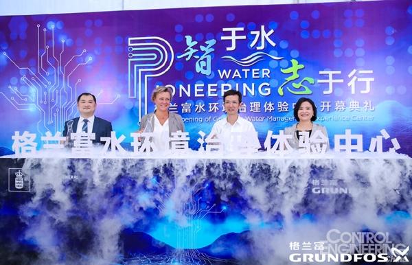 格兰富水环境治理体验中心落户福州深耕中国,更进一步!