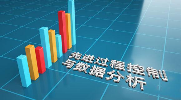 大数据分析与先进过程控制(APC)