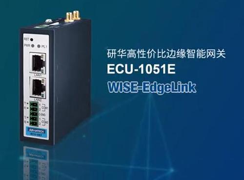 实用、易用是关键 研华轻量级网关ECU-1051E 让智能运维更省心